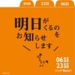 0655/2355 Song Best!Ashita Ga Kuruno Wo Oshirase Shimasu