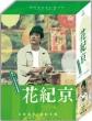 Dvd-Box Hanaki Kyo -Kuradashi Meisaku Yoshimoto Shin Kigeki-