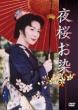 Eizou Kyoto Meisaku Jidai Geki Drama Series Wakamura Mayumi Shuen[yozakura Osome]