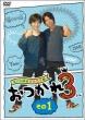 Namikawa Daisuke To Okamoto Nobuhiko No Otsukare 3 1
