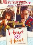 Heart To Heart �`�n�[�g �g�D �n�[�g�`Dvd-box 2