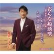 Onna Sendou Uta-Mihashi Michiya Cover Single Ban