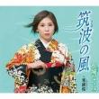 Tsukuba No Kaze/Kan Hizakura