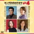 King Dvd Karaoke Hit 4 Vol.130