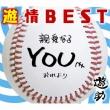 Yuujou Best