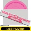 (Loppi Hmv����Z�b�g: Asian Kung -fu Generation �I���W�i���}�t���[�^�I���t): Right Now (�ʏ�� (Cd))