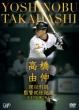 Takahashi Yoshinobu Geneki Intai.Kantoku Shuunin Kinen-Tensai No Kioku To Eikou-