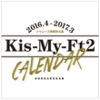 Kis-my-ft2 Calendar 2016.4->2017.3