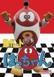 Robot 8chan Dvd-Box Digital Remaster Ban