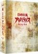 Kyoufu Gekijou Unbalance Blu-Ray Box