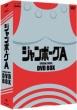 Jumborg A Dvd-Box