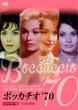 Boccaccio `70