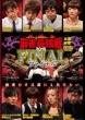 Kindai Mah-Jong Presents Mah-Jong Saikyousen 2015 Final Joukan