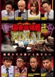 Kindai Mah-Jong Presents Mah-Jong Saikyousen 2015 Final Chuukan