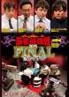 Kindai Mah-Jong Presents Mah-Jong Saikyousen 2015 Final Gekan