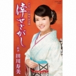 Shiawase Sagashi/Suzumushi