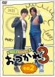 Namikawa Daisuke To Okamoto Nobuhiko No Otsukare3 2
