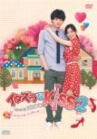 Itazura Na Kiss 2-Love In Tokyo Special Making