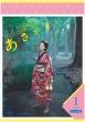 Renzoku Tv Shousetsu Asa Ga Kita Kanzen Ban Blu-Ray Box 1