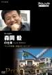 Professional Shigoto No Ryugi Marketer Morioka Tsuyoshi No Shigoto Naniwa No Gunshi.Saiki No