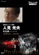 Professional Shigoto No Ryugi Jidousha Engine Kaihatsu Hitomi Mitsuo No Shigoto Furikiru Saki Ni.