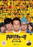 Uchimura Summers The Movie Angel