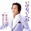 Ikenai Hito Ne
