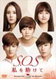 S.o.s ���������� Dvd-box 1