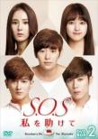 S.o.s ���������� Dvd-box 2