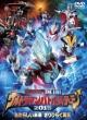 Ultraman Battle Stage 2015 [atarashii Mirai Kirihiraku Yuuki]