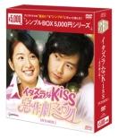 �C�^�Y����kiss�`���쌀�V���`Dvd-box1 �V���v����