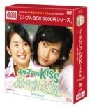 �C�^�Y����kiss�`���쌀�V���`Dvd-box2 �V���v����