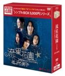 �����ԉ��`�Ԃ��j�q�`�S���� Dvd-box �V���v����