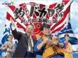 Tsuri Baka Nisshi Shinnyuu Shain Hamasaki Densuke Dvd-Box