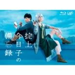 Okitegami Kyouko No Bibouroku Blu-Ray Box