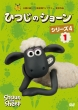 Shaun The Sheep Series 4 1