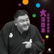 Sanyutei Utamusashi Dai Rakugo Shuu Tensai/Okiku No Sara