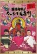 Chakushin Onrei!Ketai Oogiri 2005-2009 Nen Selection