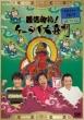 Chakushin Onrei!Ketai Oogiri 2010-2015 Nen Selection