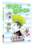 Mohican Kokyou Ni Kaeru Koukai Kinen Dvd