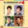 King Dvd Karaoke Hit 4 Vol.131