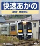 Kaisoku Agano(Niigata-Aizuwakamatsu)