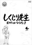 Shikujiri Sensei Ore Mitai Ni Naruna!! 4