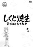Shikujiri Sensei Ore Mitai Ni Naruna!! 5
