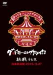 [chousen Dai 7 Ya]@nippon Budokan 2015.11.27