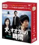 The Time Between Dog & Wolf Dvd-Box 1
