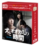 The Time Between Dog & Wolf Dvd-Box 2
