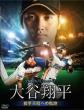 Hokkaido Nippon-Ham Fighters Otani Shouhei -Toushu 3 Kan He No Kiseki-