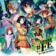 Genei Ibunroku#fe Vocal Collection