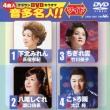 Crown Dvd Karaoke Onta Meijin!!